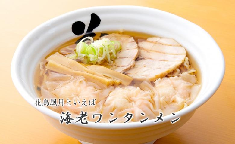 花鳥 風月 海老 ワンタン 麺 山形市 飛魚 亞呉屋(あごや) ワンタン麺をご紹介!🍜