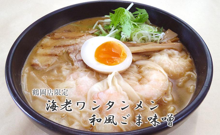 鶴岡店限定海老ワンタンメン和風ごま味噌味