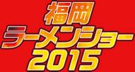 福岡ラーメンショー2015に出店