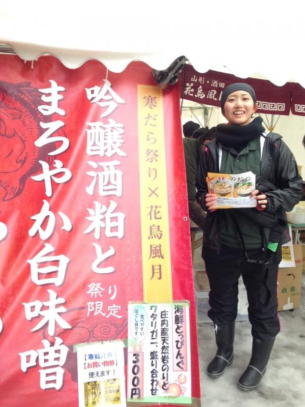 2016年酒田寒鱈祭り_757