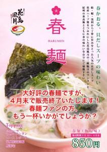 『春麺』4月末にて販売終了です!まだ召し上がっていない方、お早めに!