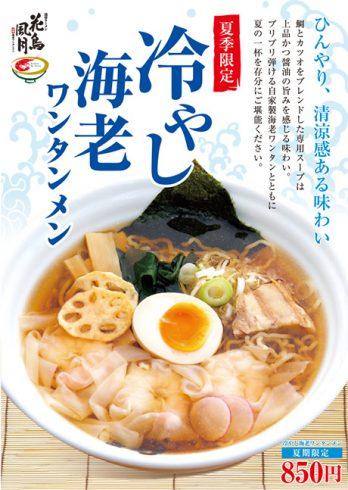 この季節に食べたい!『冷やし海老ワンタンメン』好評販売中♪ぜひ、お召し上がりください。