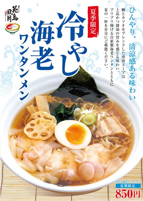 花鳥 風月 海老 ワンタン 麺 【楽天市場】【ふるさと納税】酒田ラーメン花鳥風月
