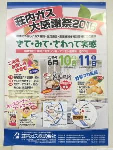 6/10(金)・6/11(土)荘内ガス【大感謝祭2016】へぜひお越しください!