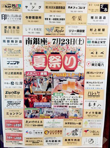 7/23(土)鶴岡南銀座商店街『夏祭り』へ出店します!ぜひ、お越しください♪