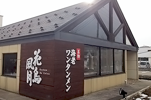 花鳥風月鶴岡店