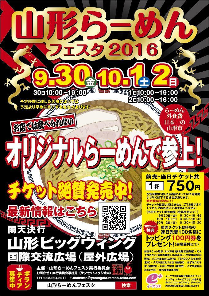20160930_yamagata-ra-menfesta