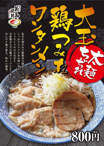 9/20~『大玉鶏つみれワンタンメン』登場!!【限定メニュー】