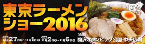 11/2(水)~東京ラーメンショー2016【第2幕】へ参加してきます!
