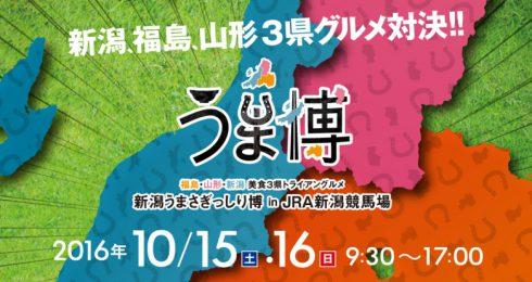 10/15・16日新潟うま博に出店します!ぜひ、お越しください♪