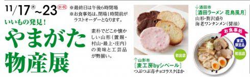 11/17~23日東京の東武百貨店 池袋店へイベント出店して来ます!お近くにお越しの際は、ぜひお立ち寄りください。