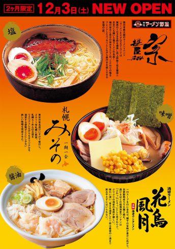 """12/3(土)~2/5(日)まで青森県にある""""エルムの街""""内『津軽ラーメン街道』へ出店します!ぜひ、お越しください。"""
