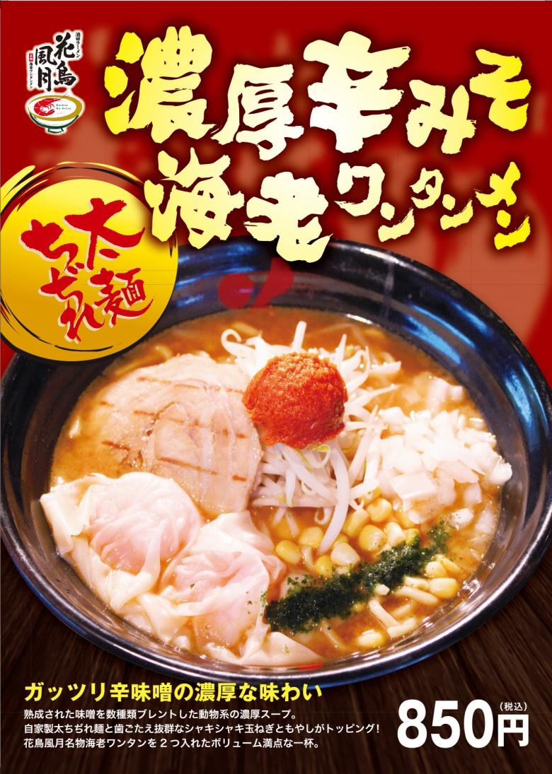 2016_nokokaramiso-ebiwantanmen-pop