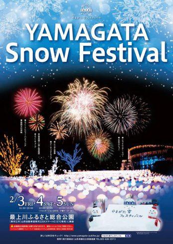 【終了しました】2/3(金)~2/5(日)第2回やまがた雪フェスティバルへ出店します!ぜひ、遊びに来てください♪