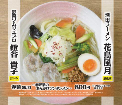 【期間限定メニュー】3/22(水)より春麺(梅塩)~春野菜のあんかけワンタンメン~販売開始!!