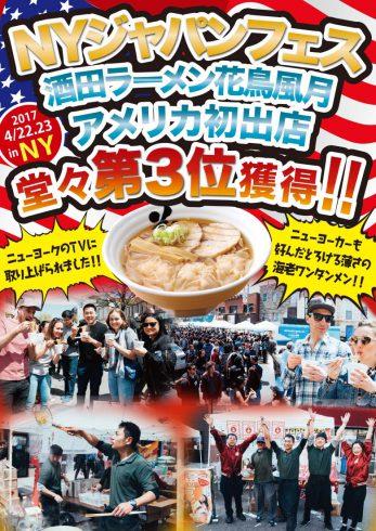 ニューヨークで開催された『JAPAN Fes』に出店!第3位の評価をいただきました!