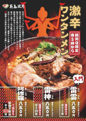 【鶴岡店限定】今年も帰ってきました!激辛ワンタンメンシリーズ!!