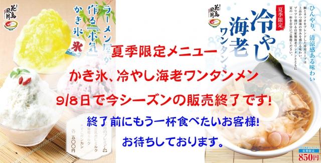 夏季限定メニューのかき氷、冷やし海老ワンタンメン9/8日にて今シーズンの販売終了です。