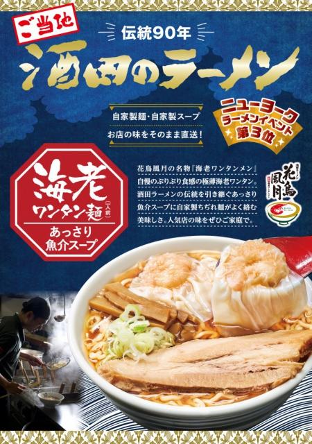 1/24日より花鳥風月『お土産ラーメン』を夢の倶楽(酒田)でも販売開始!