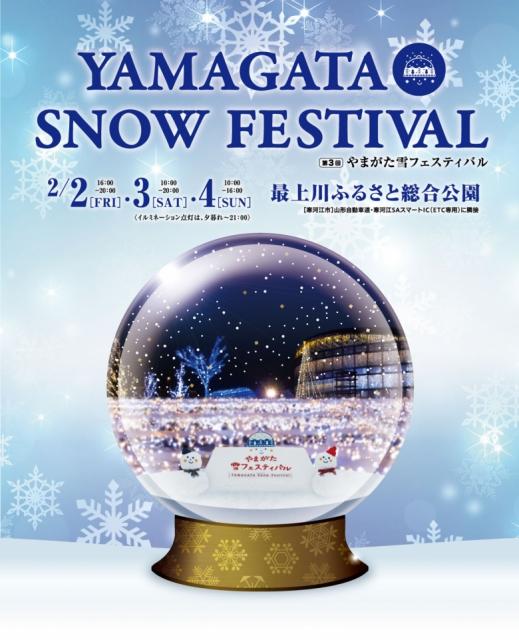 2/2(金)~2/4(日)第3回やまがた雪フェスティバルへ出店します!ぜひ、遊びに来てください♪