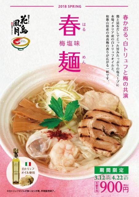 【期間限定メニュー】3/12(月)より春麺(梅塩味)~春かおる、白トリュフと梅の共演~販売開始!!