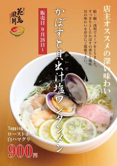 9/26(水)より『かぼすと貝出汁塩ワンタンメン』販売開始!貝出汁の深い味わいをお召し上がりください!