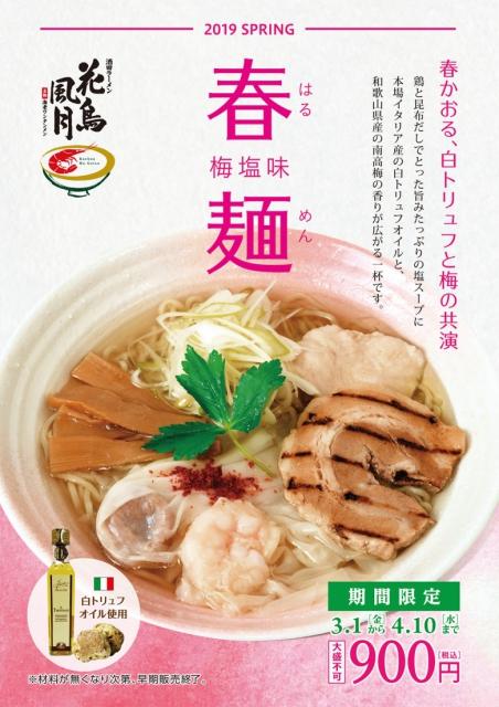 3/1(金)より春麺(梅塩味)~春かおる、白トリュフと梅の共演~販売開始!!【4/10(水)まで!】