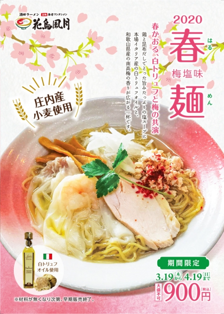【終了いたしました】3/19日(木)より2020 – 春麺 – ~春かおる、白トリュフと梅の共演~販売開始!!【4/19(日)まで!】